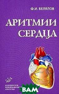 Аритмии сердца: практическое руководство для врачей  Белялов Ф.И. купить