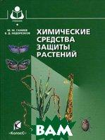 Химические средства защиты растений  Ганиев М.М., Недорезков В.Д. купить
