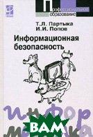 Информационная безопасность. 2-е издание  Партыка Т.Л., Попов И.И. купить