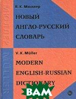 Новый англо-русский словарь: около 200 000 слов и словосочетаний. 15-е издание  Мюллер В.К. купить
