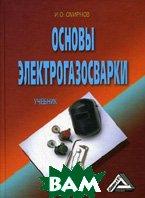 Основы электрогазосварки  Смирнов И.О. купить