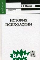 История психологии. Серия `Gaudeamus`  Морозов А.В. купить