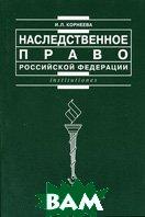 Наследственное право Российской Федерации. Серия `Institutiones`, 2-е издание  Корнеева И.Л. купить