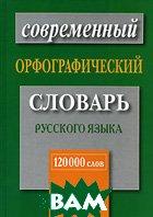 Современный орфографический словарь русского языка   купить