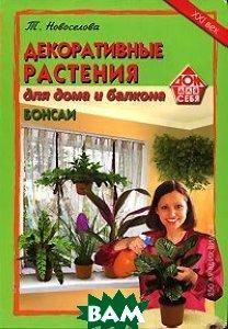 Декоративные растения для дома и балкона. Бонсаи. Серия `Дом для себя`  Новоселова Т.А. купить