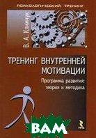 Тренинг внутренней мотивации  Климчук В.А. купить