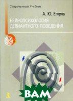 Нейропсихология девиантного поведения  Егоров А.Ю. купить