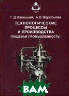 Технологические процессы и производства (пищевая промышленность)  Кавецкий Г.Д., Воробьева А.В. купить