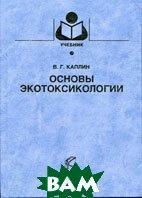 Основы экотоксикологии  Каплин В.Г. купить