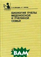Биология пчелы медоносной и пчелиной семьи. 2-е издание  Лебедев В.И., Билаш Н.Г. купить