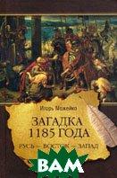 Загадка 1185 года. Русь-Восток-Запад  Можейко И.В купить