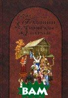 Праздники и обряды на Руси  Андреев В.Ф. купить