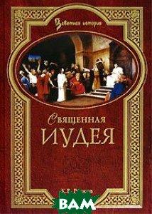 Священная Иудея: мифы, легенды и предания древних евреев  Рыжов К.В. купить