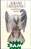 Голубиные перья  Апдайк Дж. купить