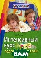 Интенсивный курс подготовки к школе. Серия `Внимание, дети!`  Гойжа Н.В. купить
