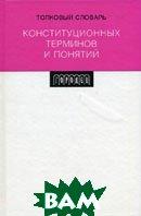 Толковый словарь конституционных терминов и понятий  Краснов М.А., Кряжков В.А. купить