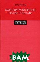 Конституционное право России. 2-е изд.  Авакьян С.А. купить