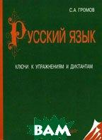Русский язык: ключи к упражнениям и диктантам. 17-е издание  Громов С.А. купить
