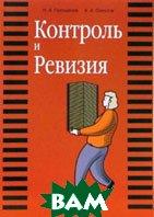 Контроль и ревизия  Голощапов Н.А., Соколов А.А. купить