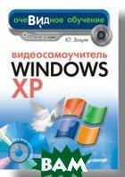 Видеосамоучитель Windows XP (+CD)   Зозуля Ю. Н. купить
