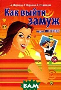 Как выйти замуж через Интернет   Ширшова А. А., Ширшова Т. А., Донцов Д. А. купить