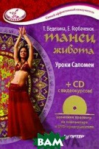Танец живота. Уроки Саломеи (+ СD с видеокурсом)  Горбаченок Е. А., Ведехина Т. Ю. купить