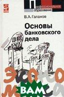 Основы банковского дела  Галанов В.А. купить