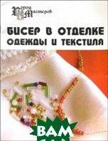 Бисер в отделке одежды и текстиля   Парьева  Е. купить