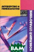 Акушерство и гинекология: Новейший справочник  Зверева И.Е. купить