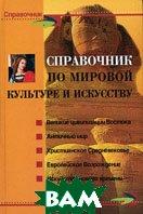 Справочник по мировой культуре и искусству. 5-е издание  Петкова С.М. купить