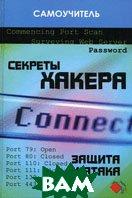 Секреты хакера: защита и атака. 2-е издание  Глушаков С.В., Соболев Р.О., Хачиров Т.С. купить