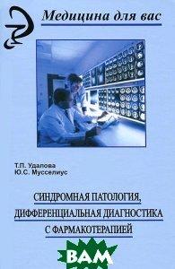 Синдромная патология, дифференциальная диагностика с фармакотерапией  Удалова Т.П., Мусселиус Ю.С. купить