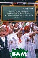 Золотая коллекция школьных праздников и внеклассных мероприятий для 1-11 классов  Маренкова Н.В. купить