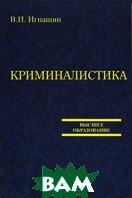 Криминалистика: Учебное пособие для ВУЗов  Игнашин В.И. купить