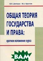 Общая теория государства и права. Краткое изложение курса  Дмитрук В.Н., Круглов В.А. купить
