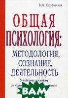 Общая психология: методология, сознание, деятельность. 2-е издание  Козубовский В.М. купить