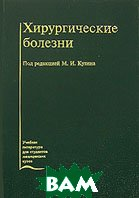 Хирургические болезни. 3-е издание  Под ред. Кузина М.И. купить