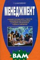 Менеджмент. 2-е изд переработанное и дополненное  Максименко Г.Б. купить