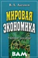 Мировая экономика. 4-е издание  Абрамов В.Л. купить