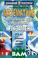 Математика. Интенсивный курс подготовки к экзамену. 11-е издание  Черкасов О.Ю. купить