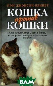 Кошка против кошки. Как сохранить мир в доме, если у вас живут несколько кошек  Джонсон-Беннет П. купить