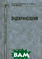 Эндокринология. 2-е издание  Бабенко А.Ю., Благосклонная Я.В., Шляхто Е.В. купить