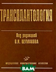 Трансплантология. 2-е издание  Шумаков В.И. купить