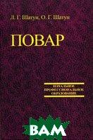 Повар. Учебное пособие. 3-е издание  Шатун Л.Г., Шатун О.Г. купить