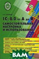 1C 8.0 от А до Я: самостоятельная настройка и использование  Гладкий А.А. купить