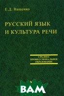 Русский язык и культура речи. 6-е издание  Ващенко Е.Д. купить