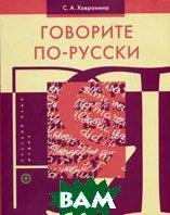Говорите по-русски. Для говорящих на английском языке. 14-е издание  Хавронина С.А. купить