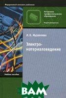 Электроматериаловедение. 4-е издание  Журавлева Л.В. купить