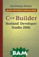 C++ Builder Borland Developer Studio 2006. Для профессионалов  Шамис В. А. купить