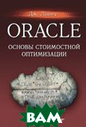 Oracle. ������ ����������� ����������� / Cost-Based Oracle Fundamentals  ����� ��. / Jonathan Lewis  ������